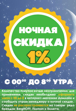 Ночная скидка 1% в интернет-магазине Домлайн