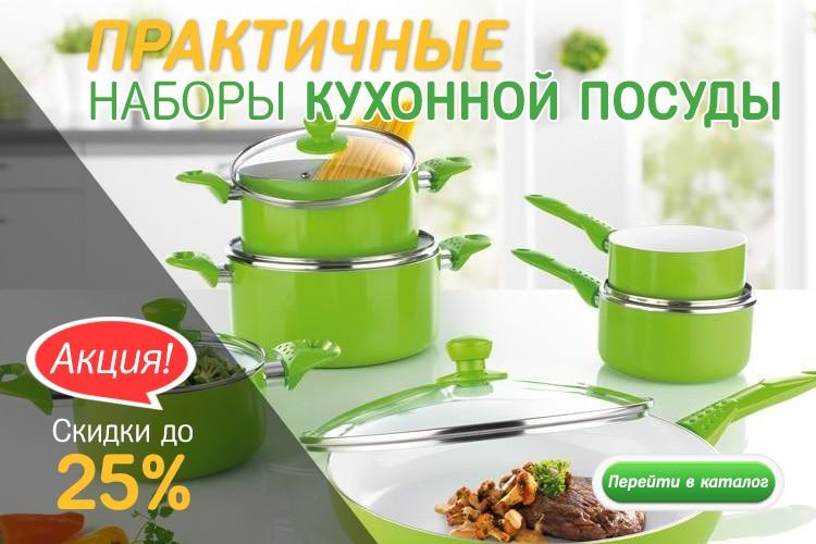 nabory_kyxonoi_posudy