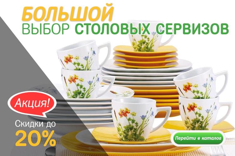 stolovie_servizy_maestro